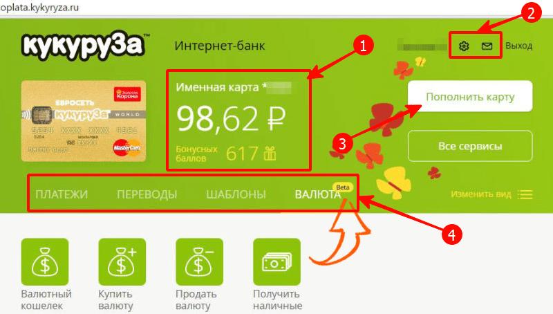интернет-банк карты Кукуруза